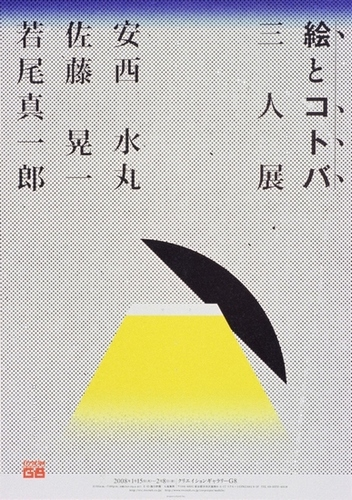 Sato Koichi  Exhibition of three: image and words (G8), 2009